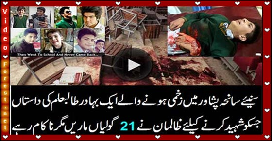 Story of a brave Student of Army Public School Terrorist Attack Victim
