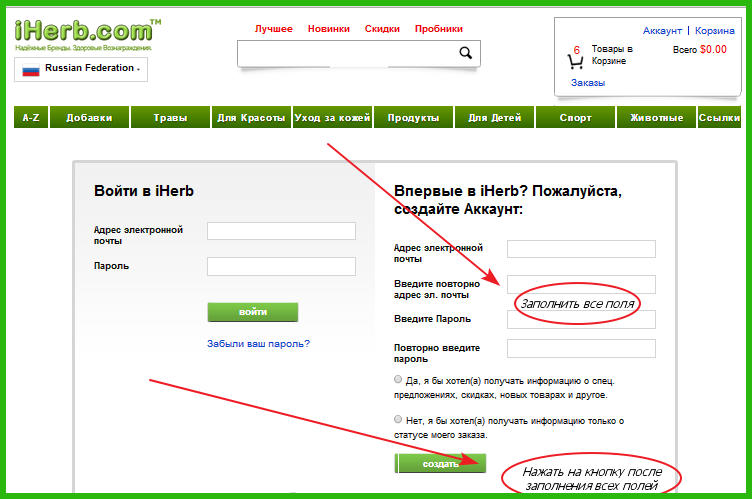 регистрация в iHerb - шаг2