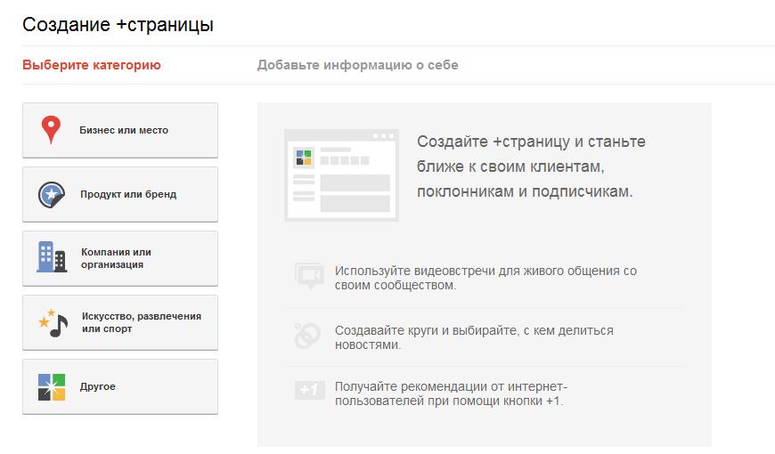 Как создать официальную страницу организации