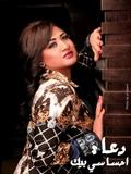 Doaa Rashwan-E7sasy Beek 2015