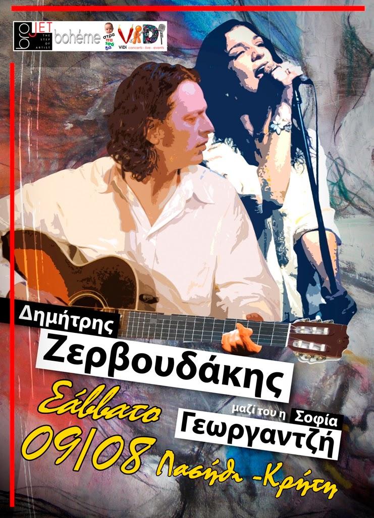 o-dimitris-zervoudakis-sto-lasithi-kritis-9-avgoystou