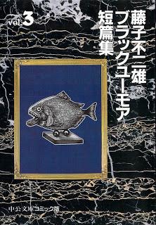 ブラックユーモア短篇集 第01-03巻