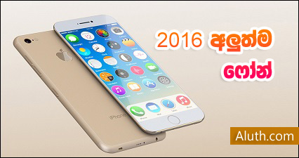 http://www.author.aluth.com/2015/12/upcoming-smartphones-in-2016.html