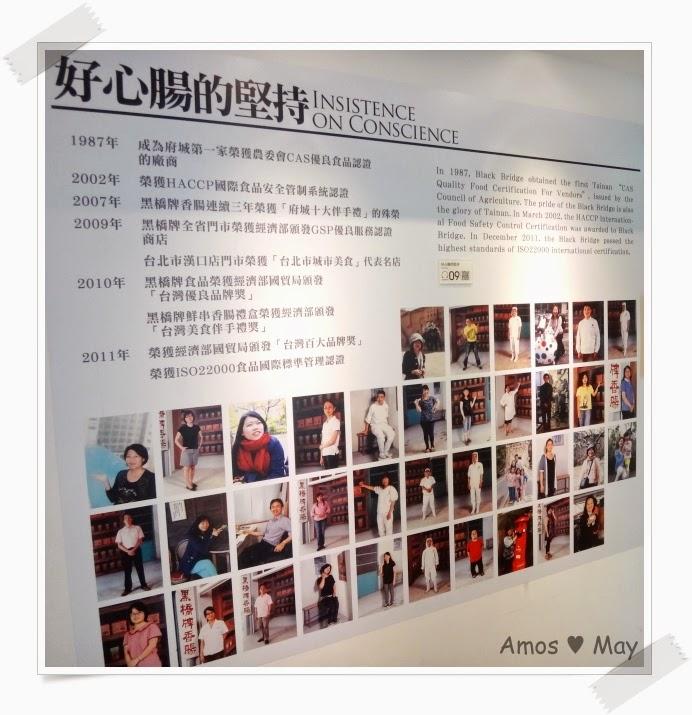 台南景點推薦-黑橋牌香腸博物館-好心腸的堅持