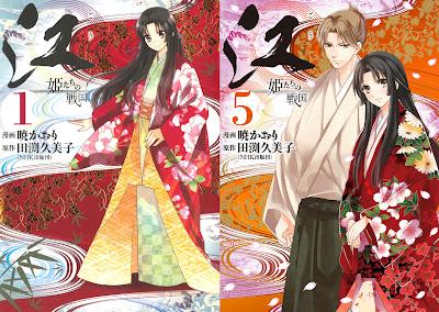 Gou - Himetachi no Sengoku - 江 姫たちの戦国