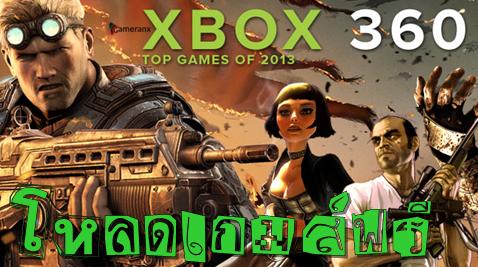 โหลดเกมส์ Xbox360 ฟรี xbox360 download free