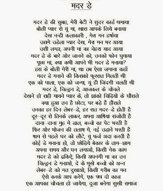 hindi-poems-on-mothers-day-2015