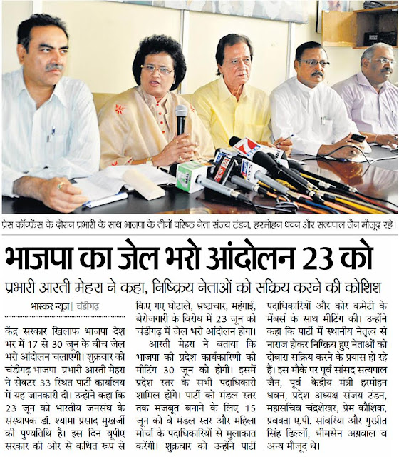 प्रेस कॉन्फ्रेंस के दौरान प्रभारी के साथ भाजपा के वरिष्ठ नेता संजय टंडन, हरमोहन धवन व पूर्व सांसद सत्य पाल जैन मौजूद रहे।