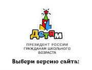 Президент России гражданам школьного возраста
