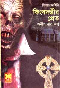 Kingbodontit Pret Bangla Horror by Anis Das Apu