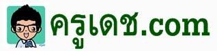 ครูเดช แก้ไขอ่านเขียนภาษาไทย