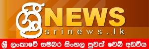 Sri News... Sri News.. Sri News...