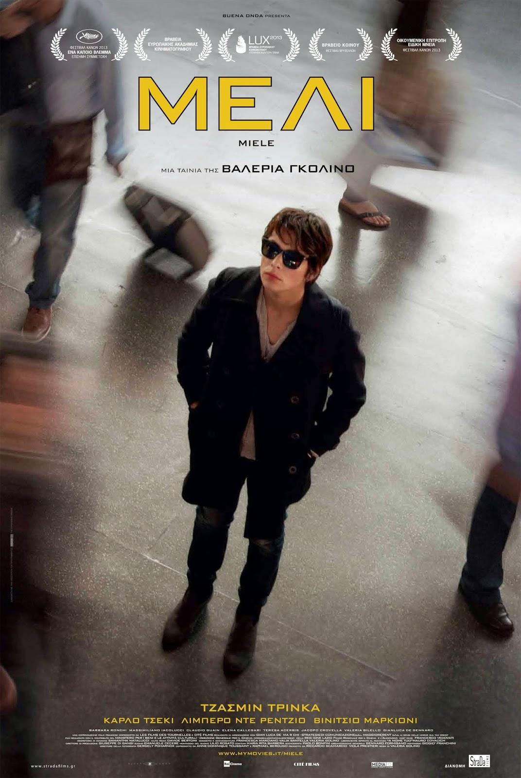 Miele / Meli 2013 DVDRip ταινιες online seires xrysoi greek subs