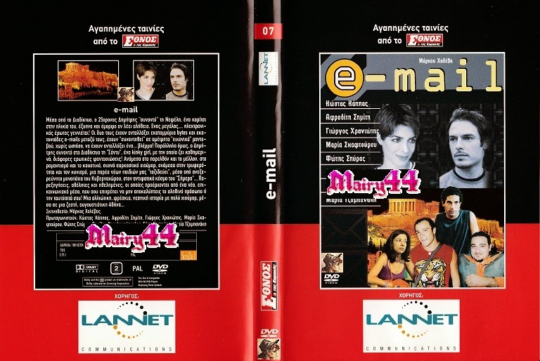E-Mail (2000) ταινιες online seires oipeirates greek subs