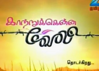 Kaatrukenna Veli 30-2014 Zee Tamil Serial Watch Online Youtube
