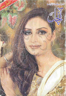 Aanchal Digest September 2004