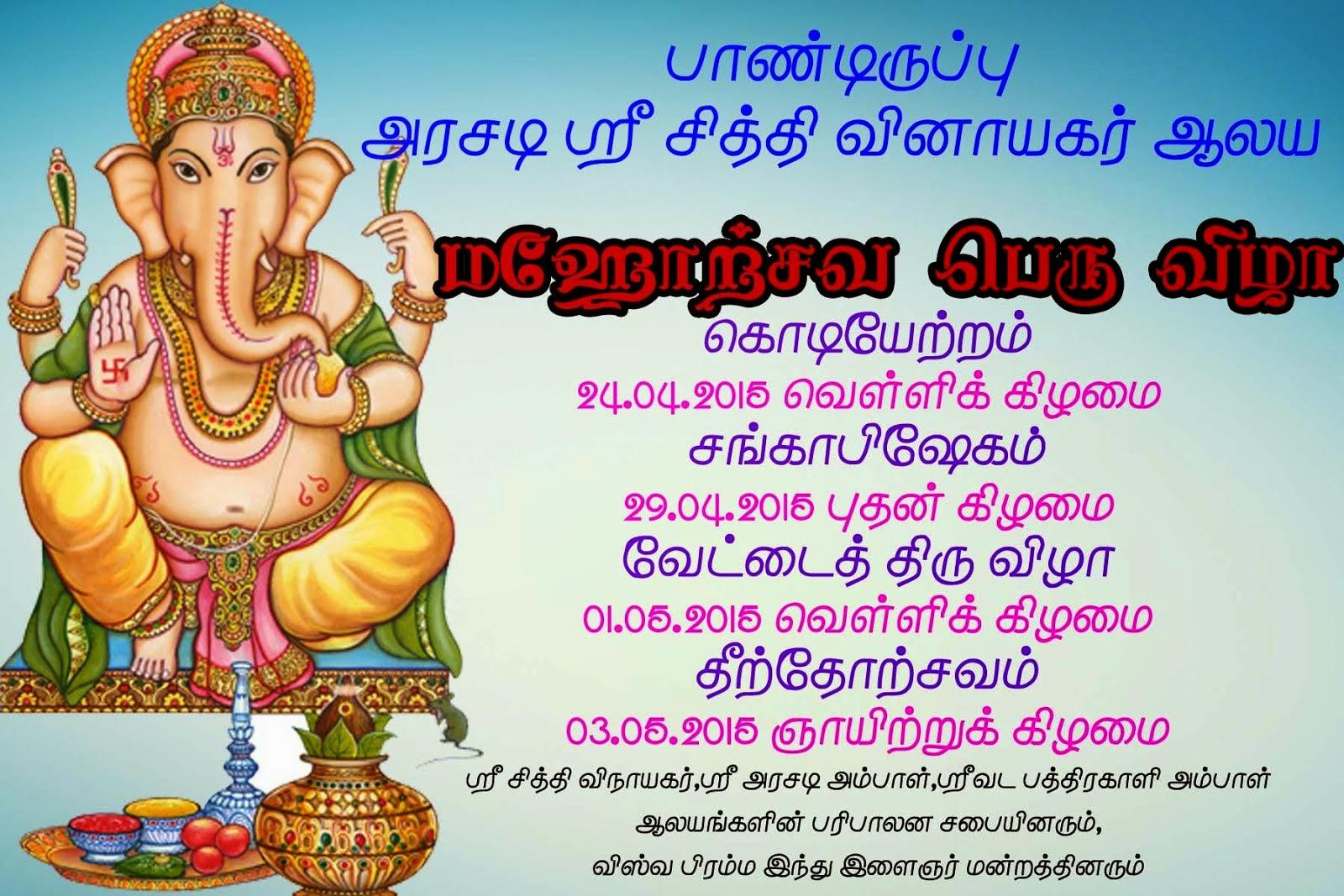 பாண்டிருப்பு அரசடி ஸ்ரீ சித்தி விநாயகர் ஆலய  வருடாந்த மஹோற்சவம்
