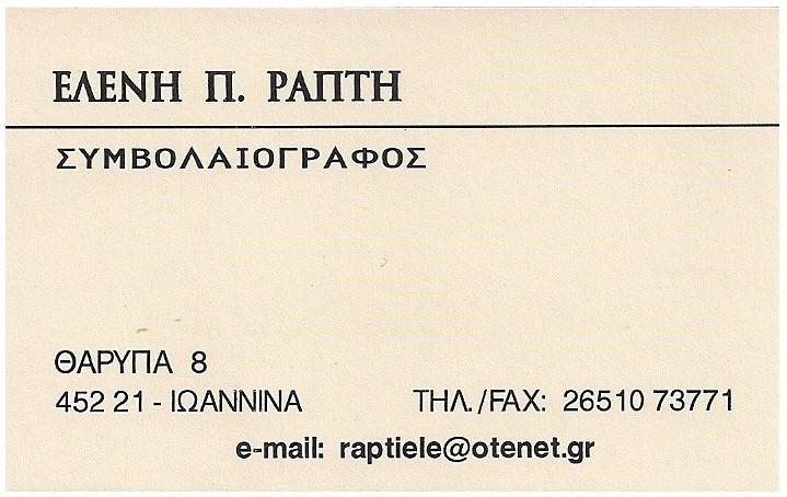 ΕΛΕΝΗ Π. ΡΑΠΤΗ