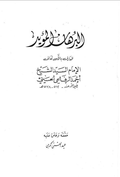 كتاب البرهان المؤيد pdf