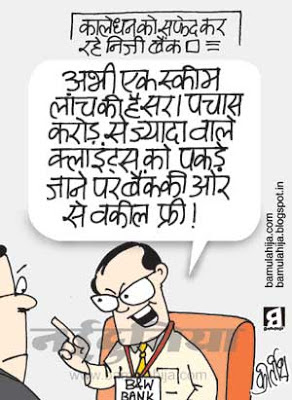 swis bank cartoon, business cartoon, corruption cartoon, corruption in india, black money cartoon