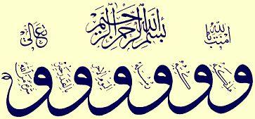 Bismilaah Hir Rahman Nir Raheem