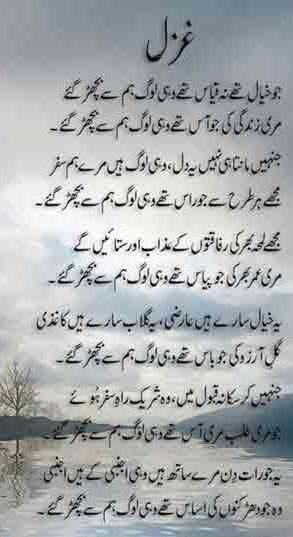 Urdu Judai Poetry Picture