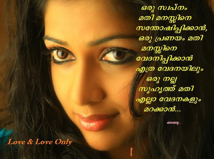 dating meaning in malayalam