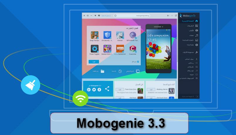 تحميل برنامج موبوجيني Mobogenie 3.3 للكمبيوتر أخر إصدار مجاناً