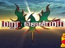 Maru Jenmam 01-01-2014 Thanthi TV Show