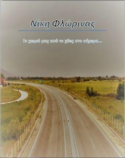 Κάντε δικό σας το βιβλίο του χωριού