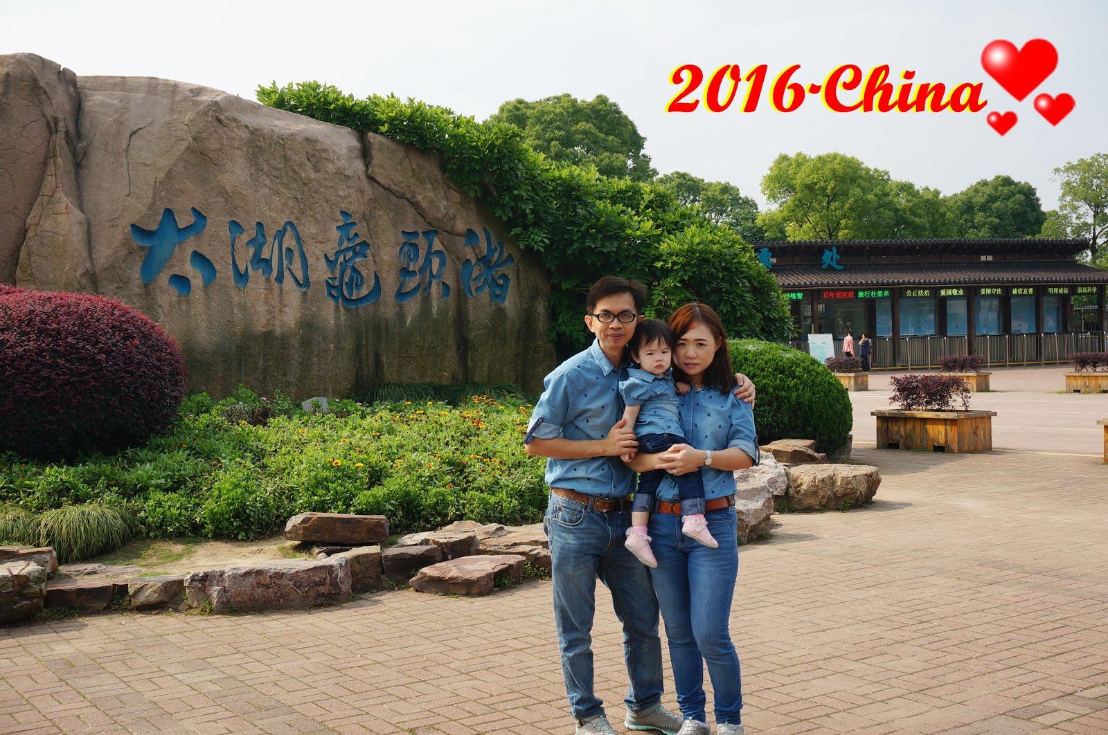 2016·中國親子遊