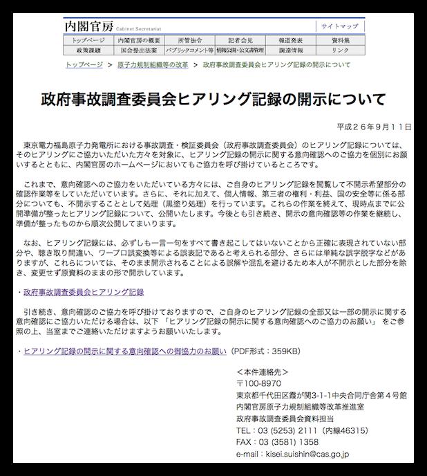 政府事故調査委員会ヒアリング記録の開示について - 内閣官房