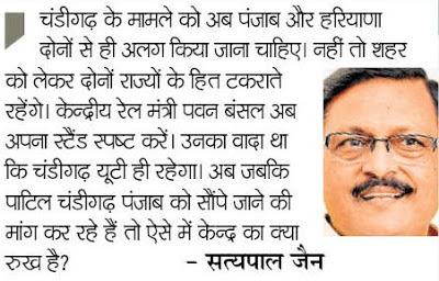 चंडीगढ़ के मामले को अब पंजाब और हरियाणा दोनों से ही अलग किया जाना चाहिए। - सत्य पाल जैन