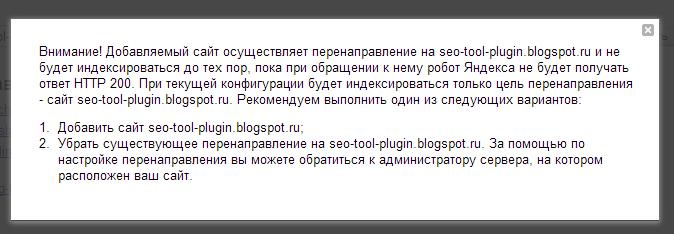 Предупреждение в Яндекс Вебмастер