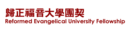 歸正福音大學團契 Reformed Evangelical University Fellowship