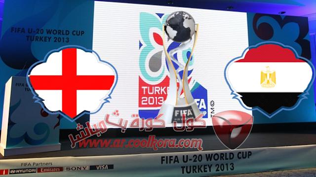 مشاهدة مباراة مصر وإنجلترا بث مباشر 29-6-2013 كأس العالم للشباب Egypt vs England