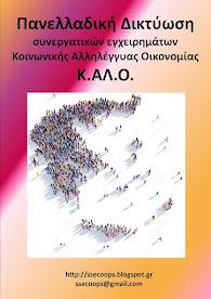 Πανελλαδική Δικτύωση συνεργατικών εγχειρημάτων Κοινωνικής Αλληλέγγυας Οικονομίας