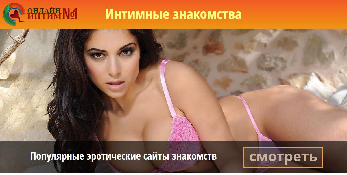 Порно сайт знакомств смотреть бесплатно