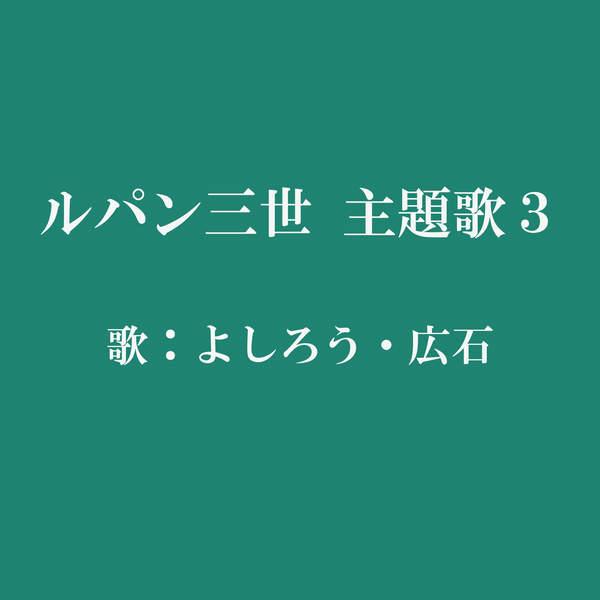[Single] よしろう広石 – ルパン三世 主題歌3 (2016.01.06/MP3/RAR)