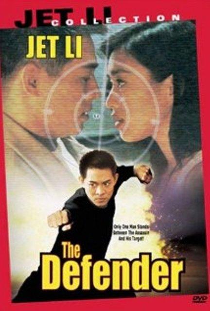 El defensor (1994) | Online Español Latino