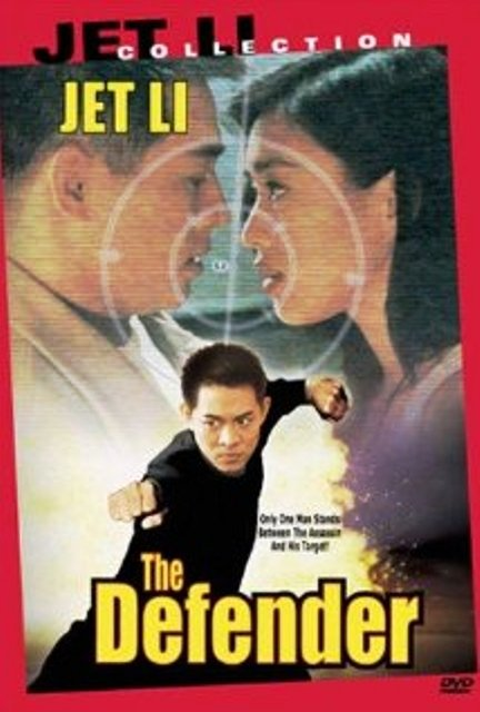 El defensor (1994)