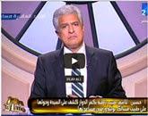 برنامج العاشرة مساءاً مع وائل الإبراشى - - - الأحد 19-10-2014
