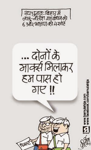 laloo prasad yadav cartoon, nitish kumar cartoon, bjp cartoon, cartoons on politics, indian political cartoon
