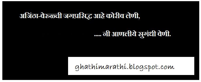 puneri marathi ukhane12