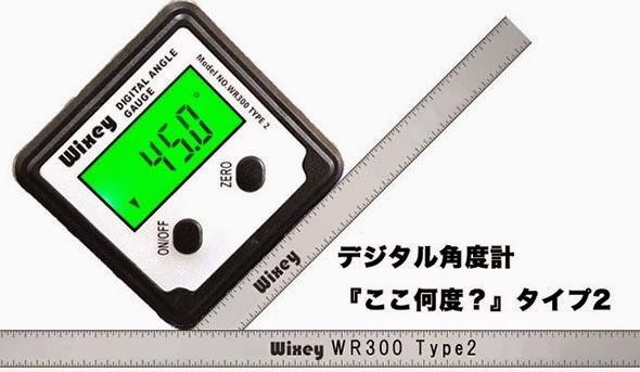 デジタル角度計WixeyWR300タイプ2
