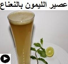 فيديو عصير الليمون بالنعناع