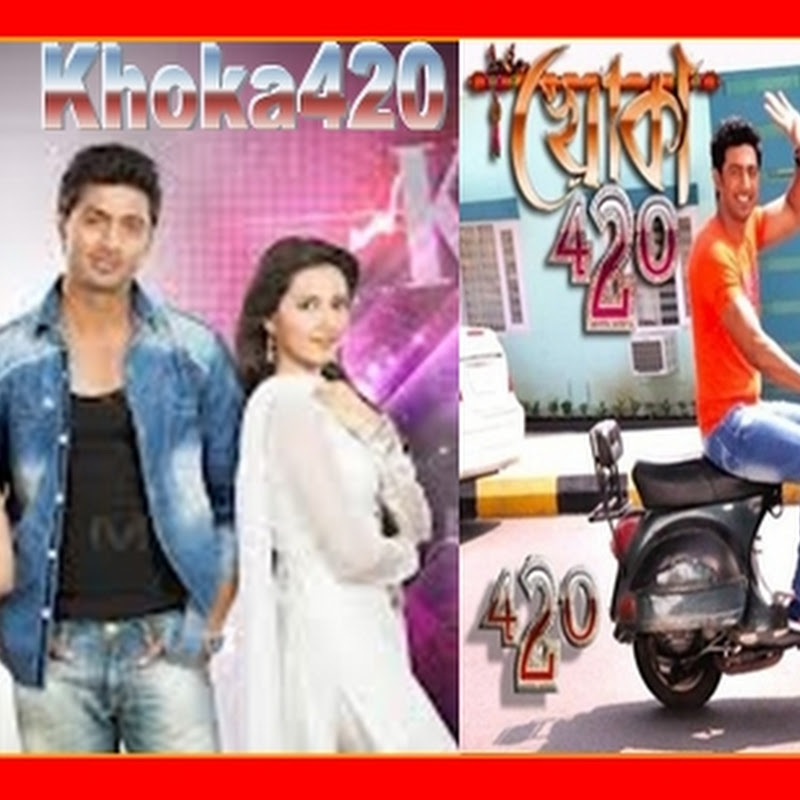 Free Download Bengali Full Movie Khoka 420 ( 2013 ) UNTOUCHED SCAM V2 With 750MB File