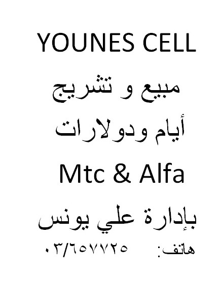 YOUNES CELL