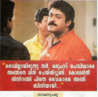 Raavana prabhu Malayalam Dialogue - Mohan Lal