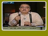 برنامج مع إبراهيم عيسى حلقة - - يوم - - الإثنين 8-2-2016